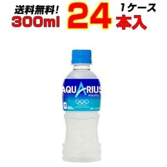 アクエリアス 300ml ペットボトル 24本 1ケース コカコーラ 熱中症対策 水分補給 まとめ買い 送料無料 コカコーラ社直送