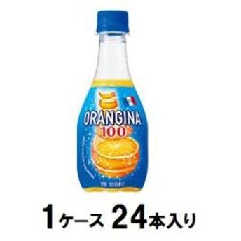 サントリー オランジーナ100 300ml(1ケース24本入) オランジ-ナ100300ML24[オランジナ100300ML24]【返品種別B】
