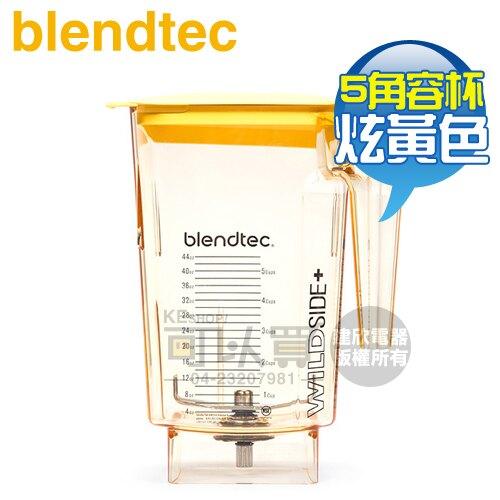 【結帳折$300】美國 Blendtec ( WILDSIDE+ Yellow ) 90oz 5角容杯-炫黃色 -原廠公司貨 [可以買]