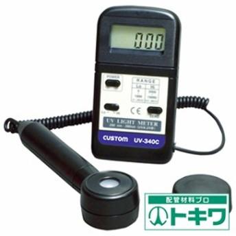 カスタム 紫外線強度計 UV-340C ( 4069218 )
