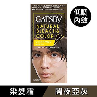 GATSBY 無敵顯色染髮霜(闇夜亞灰)