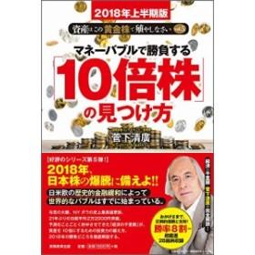 マネーバブルで勝負する「10倍株」の見つけ方 ((2018年上半期版)資産はこの「黄金株」で殖やしなさい! vol.5) 古本 古書