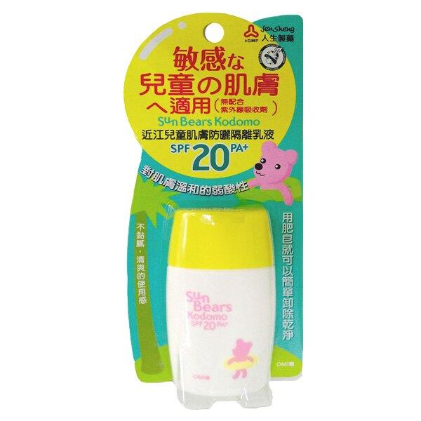 人生製藥 近江兄弟歐米 兒童防曬乳液(黃)(30ml/瓶)x1