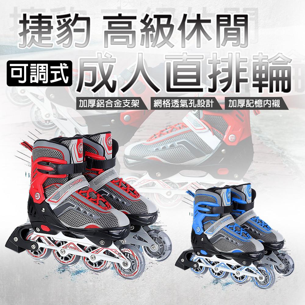 樂取小舖捷豹 青少年 成人 溜冰鞋 直排輪 藍/紅 可調節 41-44碼 輪滑 d00114