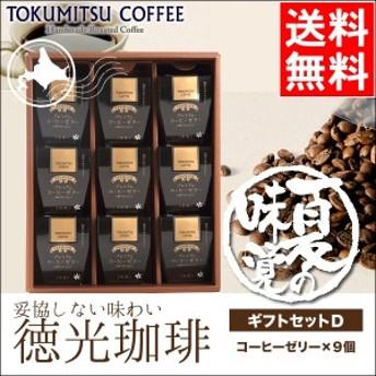 遅れてごめんね!敬老の日!ギフト のしOK コーヒー 送料無料 北海道 徳光珈琲 徳光コーヒーゼリーセットD / コーヒー アイスコーヒー