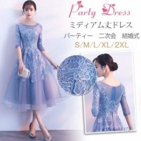 パーティードレス 結婚式 ドレス 卒業式 二次会 大きいサイズ パーティドレス 袖あり 二次会ドレス お呼ばれドレス フレア ミディアム丈