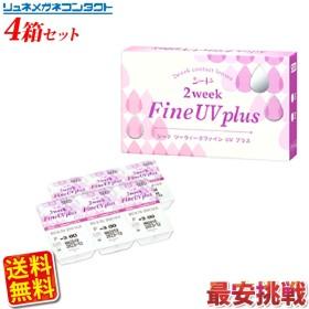【最安挑戦!送料無料】シード2ウィ-クファインUVplus 4箱セット
