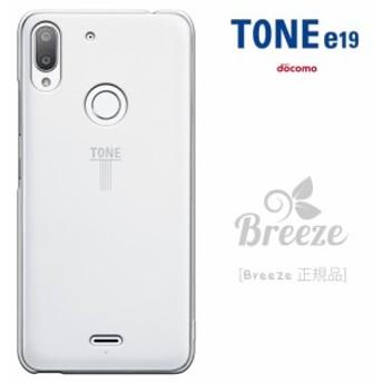 スマホケース TONE e19 トーンモバイル トーン e19 ケース 携帯カバー 透明 ハードケース 液晶保護フィルム付き 携帯カバー