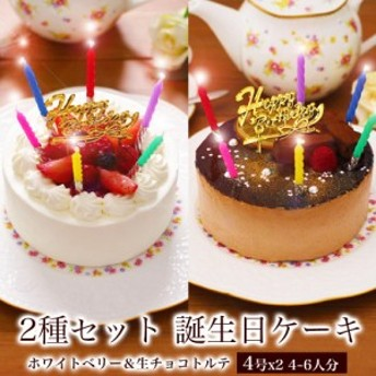 誕生日ケーキ デュエット 4号x2種セット 本州 送料無料 チョコ 生クリーム 苺 ショートケーキ バースデーケーキ 即日 配送 翌日