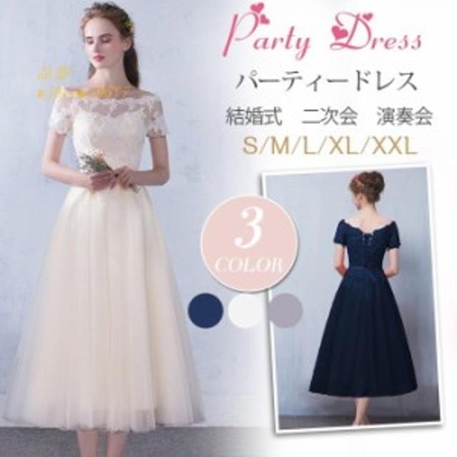 パーティードレス 結婚式 ドレス 二次会 お呼ばれドレス ロングドレス 袖あり 演奏会 ウェディング 発表会 オフショルダードレス 二次会
