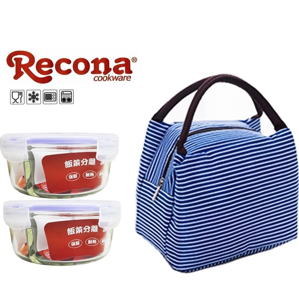 recona圓形分隔玻璃保鮮盒800mlx2入隨機 贈時尚條紋便當袋/便當盒/保鮮盒(隨機出貨)