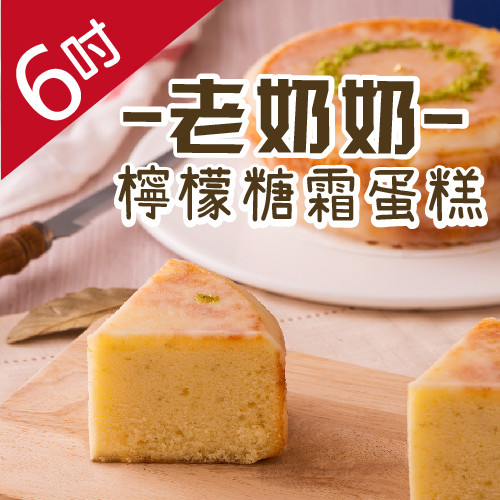 木匠手作  老奶奶檸檬糖霜6吋蛋糕