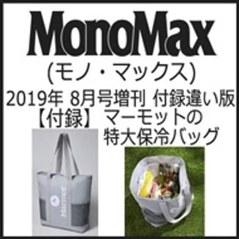 MonoMax編集部/付録違い版 Mono Max (モノ・マックス) 2019年 8月号増刊