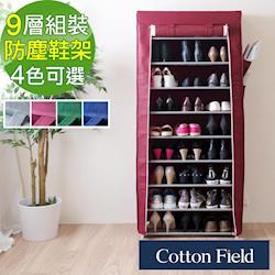 棉花田【禮頓】簡易組裝單門九層防塵鞋架-4色可選