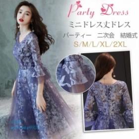 パーティードレス 結婚式 ドレス 大きいサイズ フレア ドレス 卒業式 紫 袖あり ミディアム丈ドレス 二次会ドレス 二次会 成人式 お呼ば