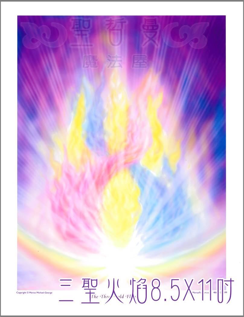 三聖火焰~力量、愛與智慧(聖父、聖靈、聖子) The Three Fold Flame【8.5*11吋美國進口正版作品】- 揚升大師系列畫