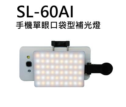 ROWA 樂華 SL-60AI 手機 / 單眼 口袋型補光燈 攝影燈 可調色溫亮度