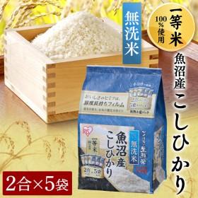 アイリスの生鮮米  無洗米 新潟県魚沼産こしひかり 1.5kg・6kg