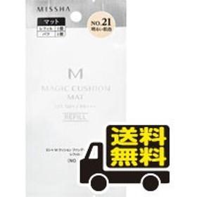 ☆メール便・送料無料☆ミシャ M クッションファンデーション マット レフィル NO.21(15g) 代引き不可 送料無料(bea-15248-8809581467668