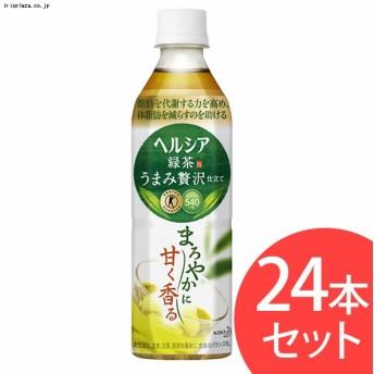 花王株式会社 【24本入り】ヘルシア 緑茶 うまみ贅沢仕立て 500ml