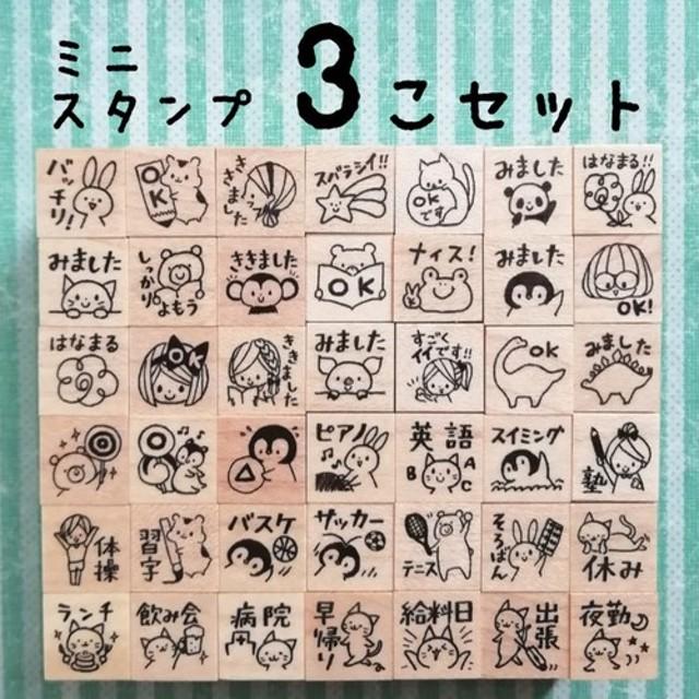 【3個セット】1.2cm☆ミニご褒美はんこ・ラバースタンプ 音読や宿題のやる気アップに♪