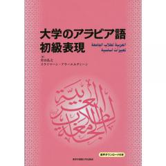 NHK出版DVD+ キムスノク/ NHK出版 MOOK/ FTISLANDのハングル夢トレ会話