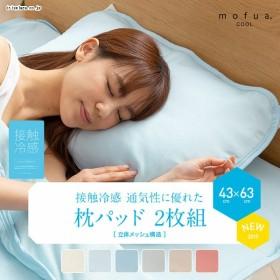 ナイスデイ mofua cool 接触冷感 通気性に優れた 枕パッド2枚組 43×63cm 全6色