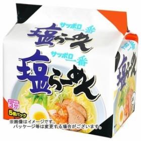 【送料無料】 サッポロ一番 塩らーめん  5食入 ×6個セット