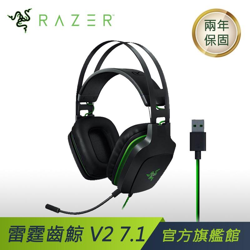 [出清促銷] RAZER 雷蛇 Electra V2 7.1 USB 雷霆齒鯨 電競耳機 電競耳麥 7.1聲道