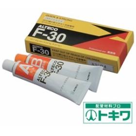 アルテコ 業務用 エポキシ接着剤 F30 45gセット F30-45G ( 8552864 )