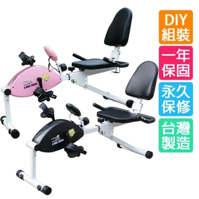 【X-BIKE 晨昌】瘦腹機 坐臥式磁控健身車 台灣精品 29805/粉