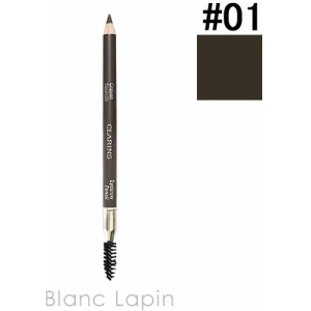 クラランス CLARINS クレヨンスルシル #01 ダークブラウン 1.1g [213313]【ボーナスSALE】