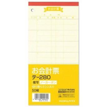 コクヨ 会計票 テ-280N