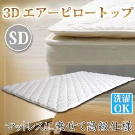 スタンザインテリア 【送料無料】3dairpt-sd120 3Dエアーピロートップ セミダブル (3dairptsd120)