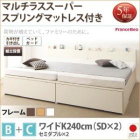 (組立設置付) ワイドK240(SD×2)ベッド マットレス付き マルチラススーパースプリング 大容量収納ベッド B+Cタイプ 鍵・ガード付き