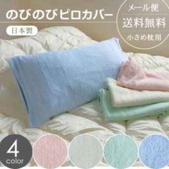 枕カバー のびのび 無地(枕サイズ小さめ用) やわらかパイルのピロカバー [pc-513]