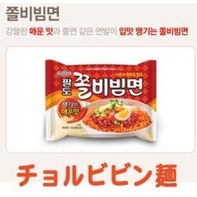 パルド チョルビビン麺 ★韓国食品市場★ 韓国食材/ 韓国ラーメン/ インスタントラーメン/ 即席
