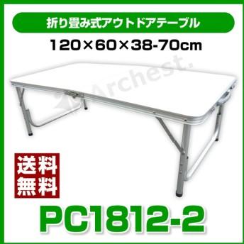 【全商品送料無料】折り畳み式アウトドアテーブル(高さ調整可能) PC1812-2 アウトドア レジャー 折り畳み式