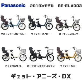 電動自転車 パナソニック ギュット・アニーズ・DX 2019年モデル ELAD03 20インチ B:マットジェットブラック【子乗せ付き】【完全組立】