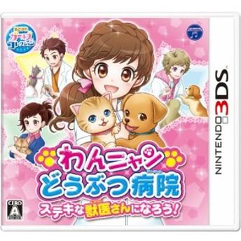 【中古即納】[3DS]わんニャンどうぶつ病院 ステキな獣医さんになろう!(20150730)