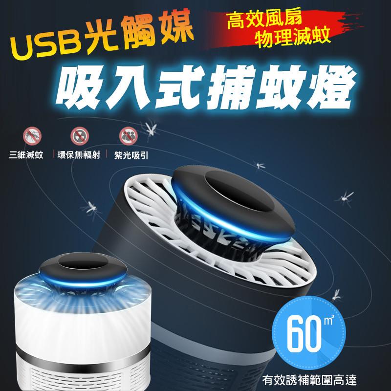 usb光觸媒吸入式捕蚊燈