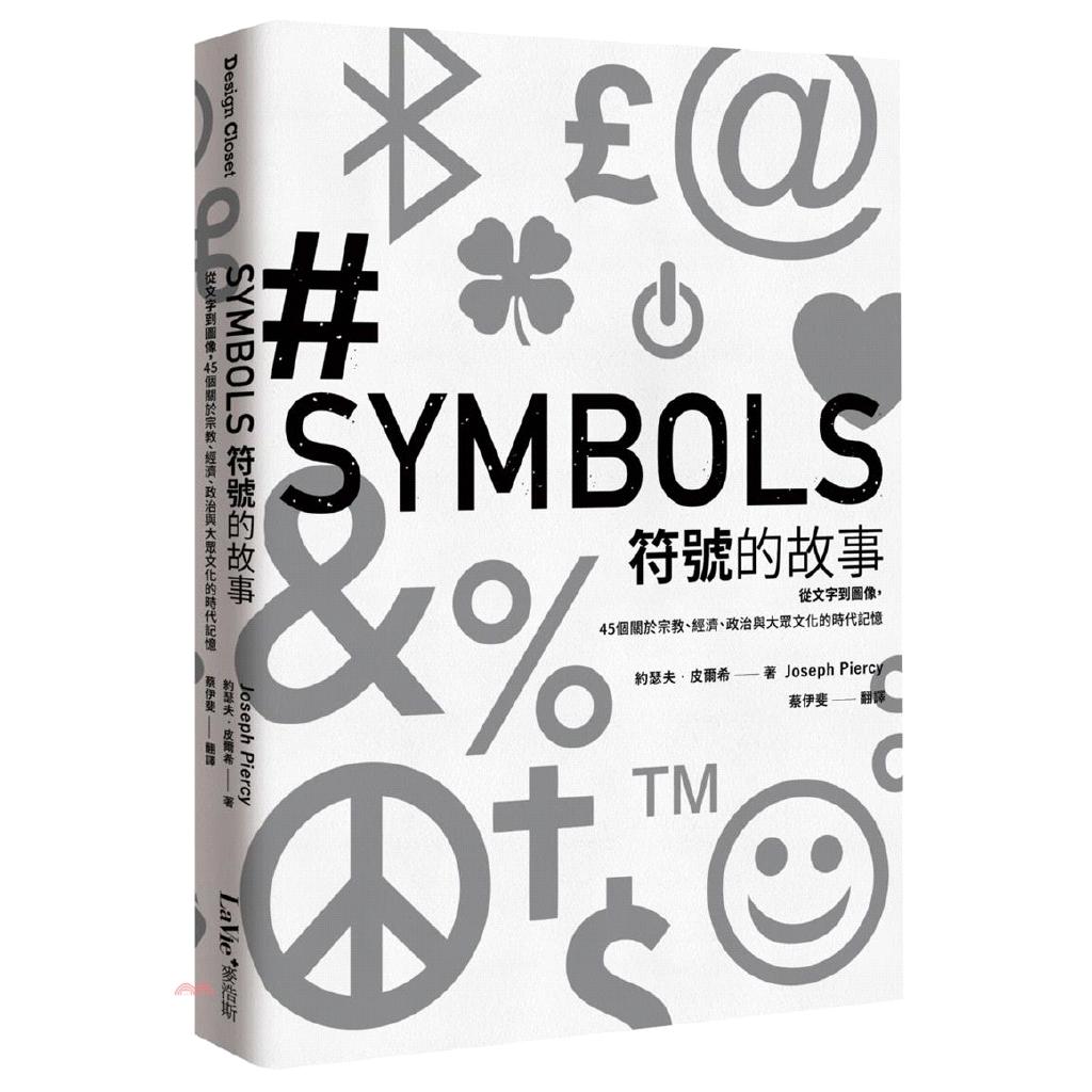 《麥浩斯出版》符號的故事:從文字到圖像,45個關於宗教、經濟、政治與大眾文化的時代記憶[7折]
