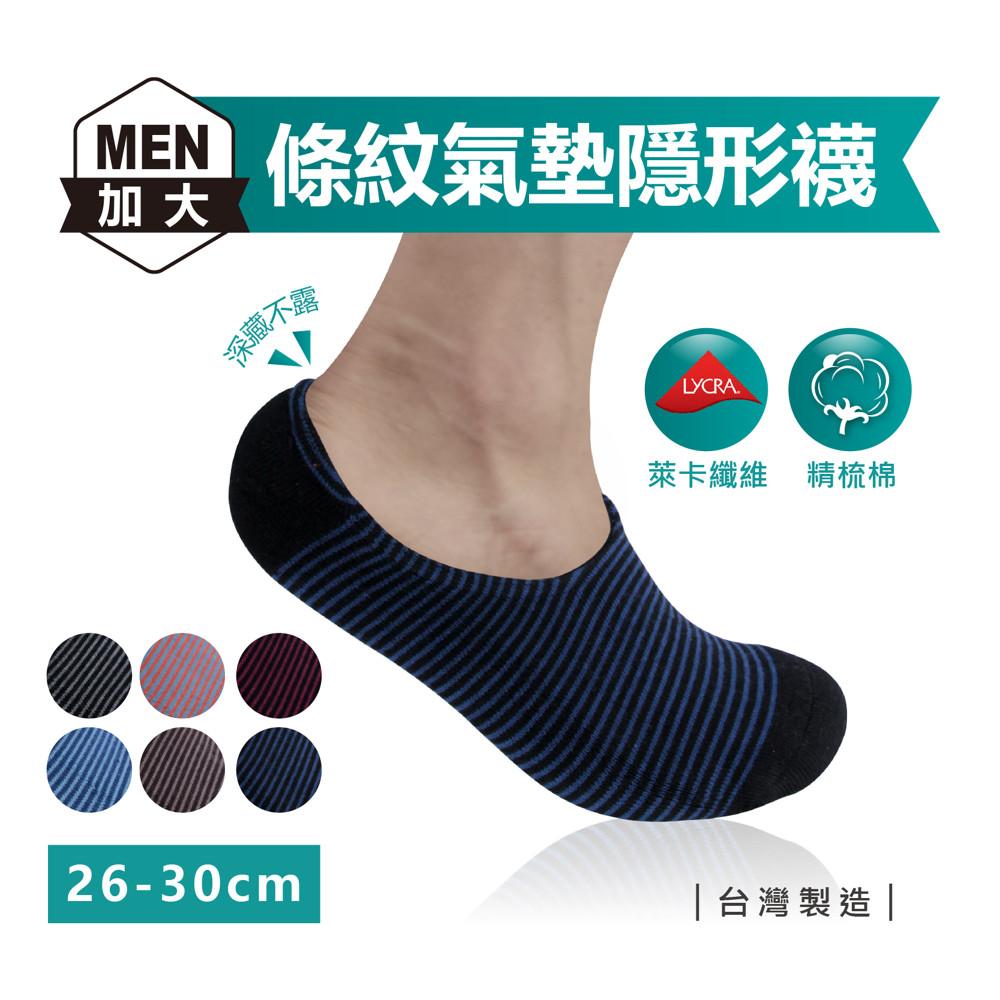 加大條紋氣墊隱形襪 / 氣墊 / 台灣製 / 乾爽 / 加大 / 型號:714fav飛爾美