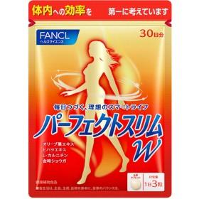 FANCL(ファンケル)公式 パーフェクトスリム W 約30日分