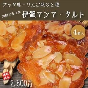 ナッツ味とりんご味をセットにしたタルト「伊賀マンマ・タルト」2種2個入(送料込み 沖縄・北海道を除く)
