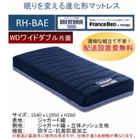開梱設置料無料 フランスベッド RH-BAE ボディコンディショニング リハテック WD ワイドダブルサイズマットレス 抗菌防臭・制菌 国産品