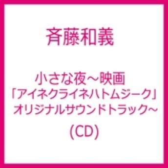 斉藤和義/小さな夜 映画 アイネクライネナハトムジーク オリジナルサウンドトラック :