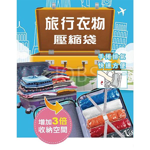巧巧旅行衣物壓縮袋(m)