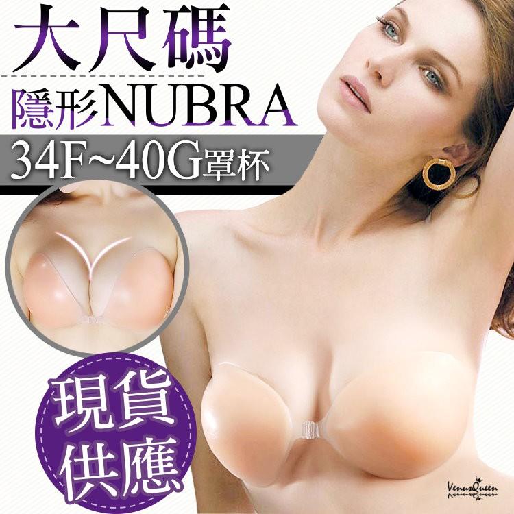 加大隱形胸罩Nubra 大尺碼nubra矽膠胸罩 大碼隱形胸罩 加大矽膠隱形內衣NB07