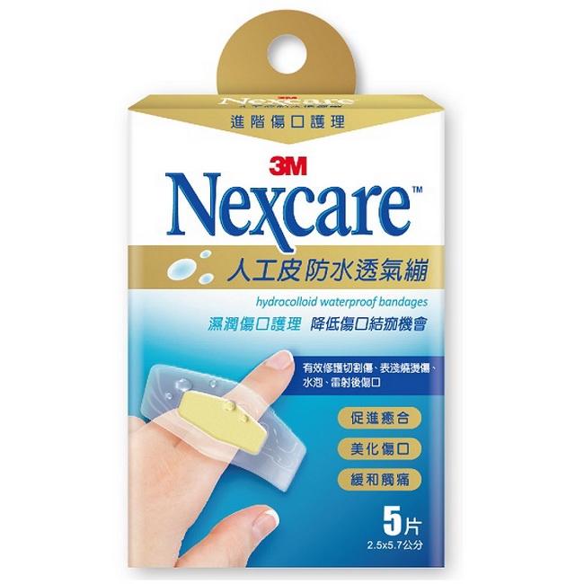 3M Nexcare 人工皮防水透氣繃5 片包